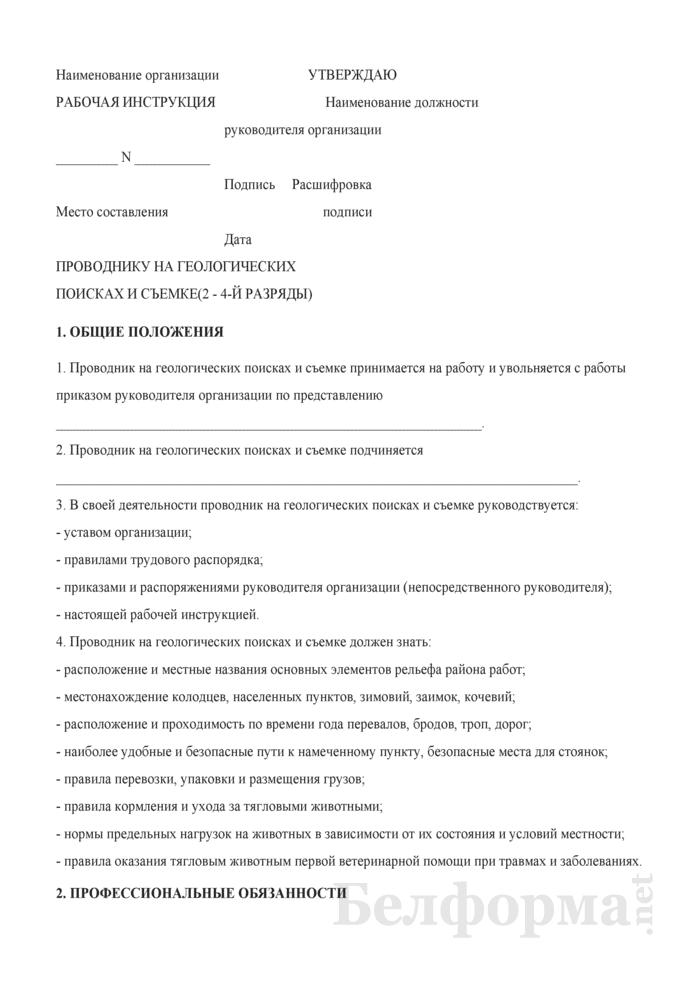 Рабочая инструкция проводнику на геологических поисках и съемке (2 - 4-й разряды). Страница 1