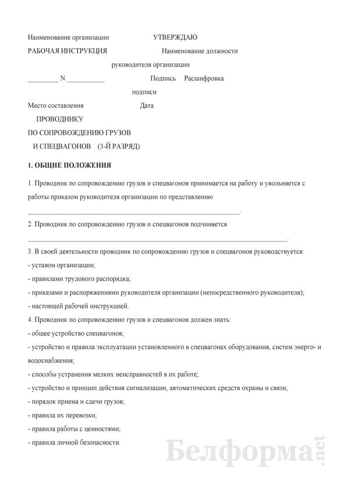 Рабочая инструкция проводнику по сопровождению грузов и спецвагонов (3-й разряд). Страница 1