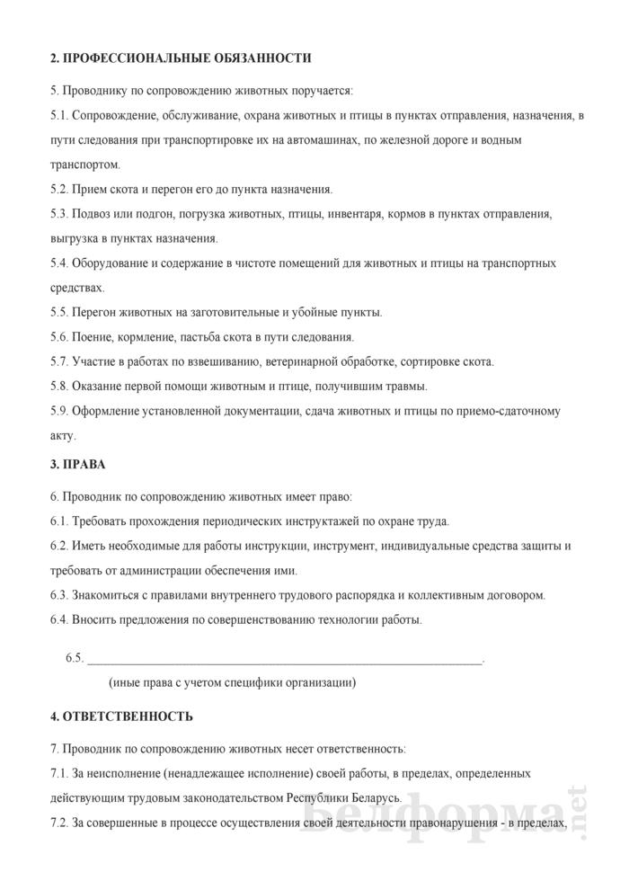 Рабочая инструкция проводнику по сопровождению животных (3 - 4-й разряды). Страница 2