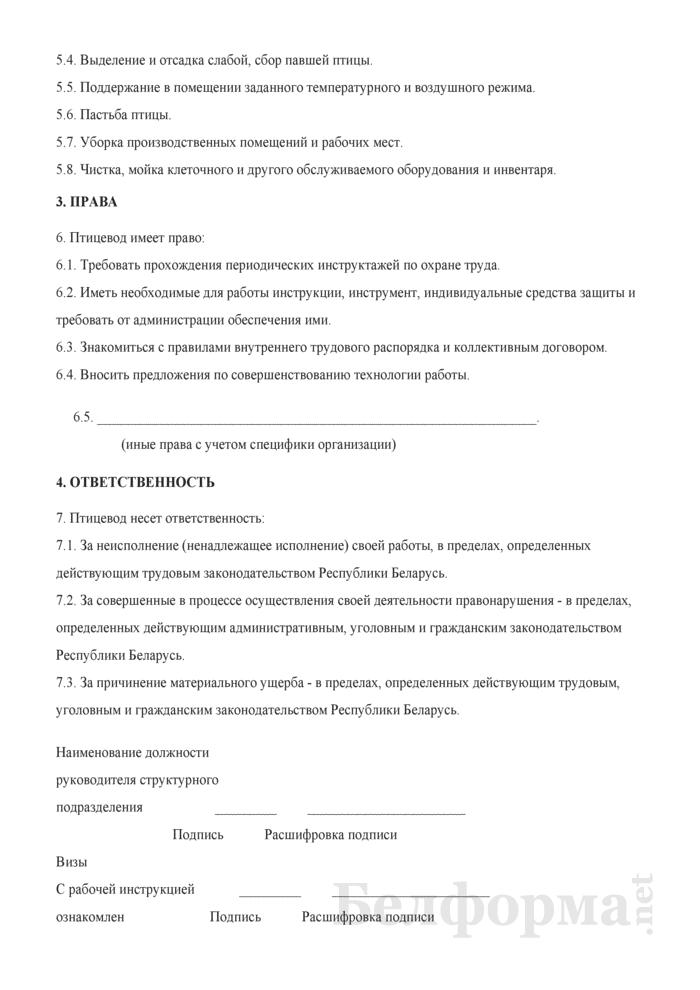 Рабочая инструкция птицеводу (2 - 3-й разряды). Страница 2