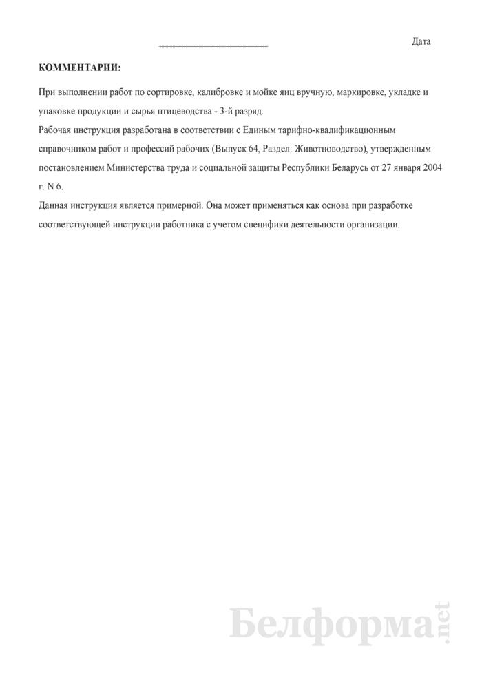 Рабочая инструкция птицеводу (2 - 3-й разряды). Страница 3