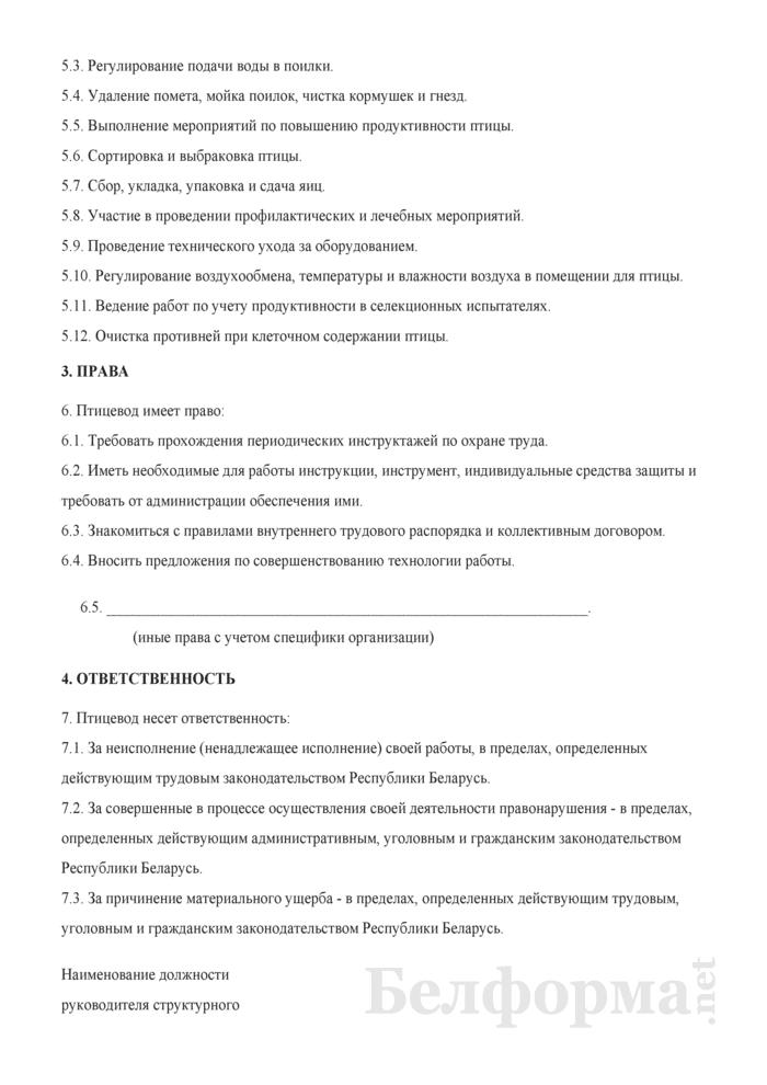 Рабочая инструкция птицеводу (4-й разряд). Страница 2