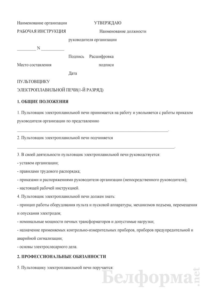 Рабочая инструкция пультовщику электроплавильной печи (1-й разряд). Страница 1