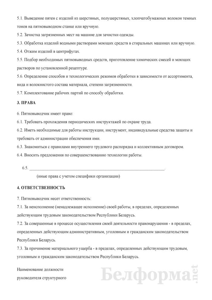 Рабочая инструкция пятновыводчику (3-й разряд). Страница 2