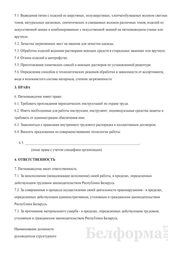Рабочая инструкция пятновыводчику (4-й разряд). Страница 2