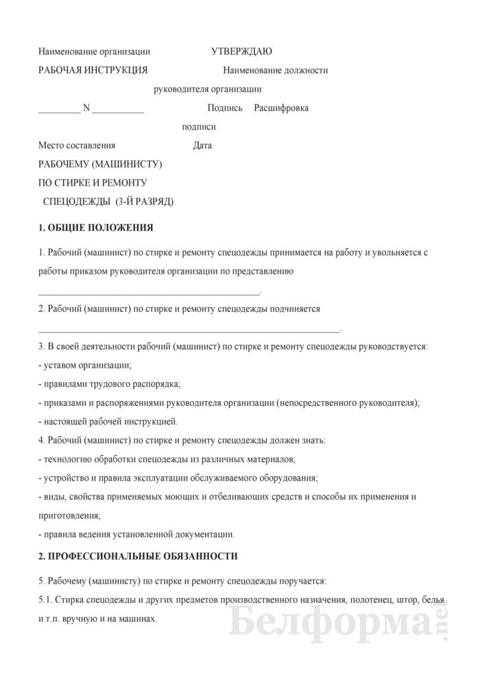 Рабочая инструкция рабочему (машинисту) по стирке и ремонту спецодежды (3 - 4-й разряды). Страница 1