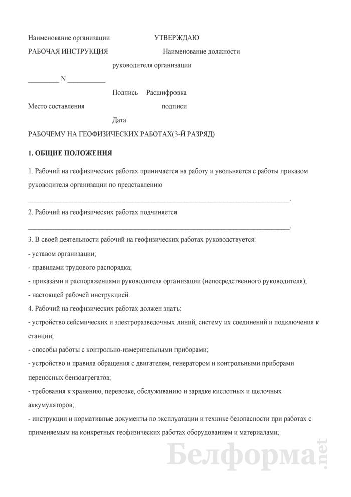 Рабочая инструкция рабочему на геофизических работах (3-й разряд). Страница 1