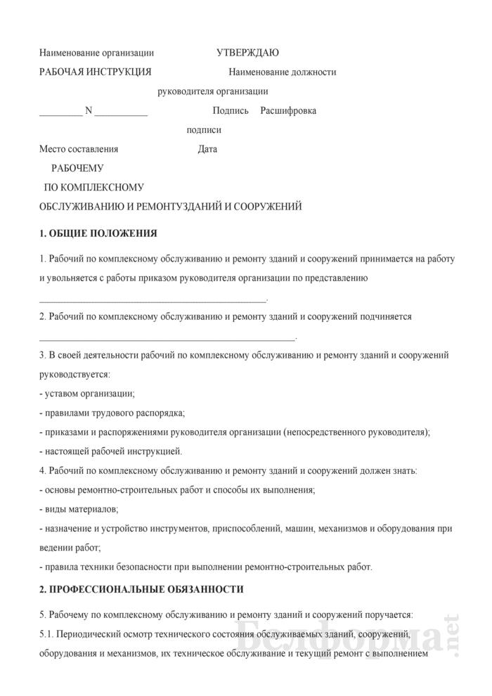 Рабочая инструкция рабочему по комплексному обслуживанию и ремонту зданий и сооружений (3-й, 5-й разряды). Страница 1