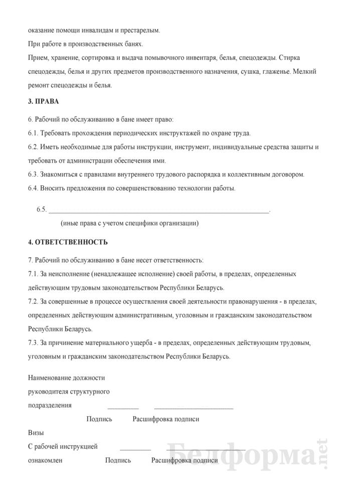 Рабочая инструкция рабочему по обслуживанию в бане (3-й разряд). Страница 2