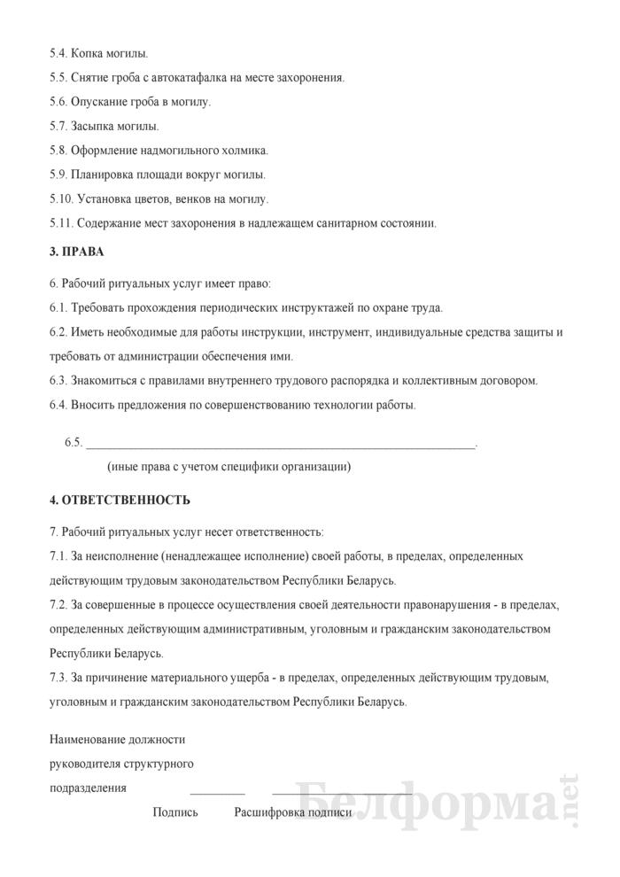 Рабочая инструкция рабочему ритуальных услуг. Страница 2