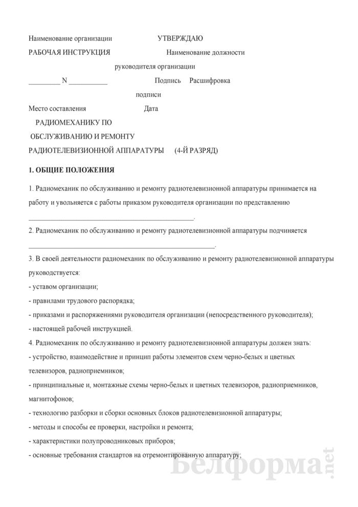 Рабочая инструкция радиомеханику по обслуживанию и ремонту радиотелевизионной аппаратуры (4-й разряд). Страница 1