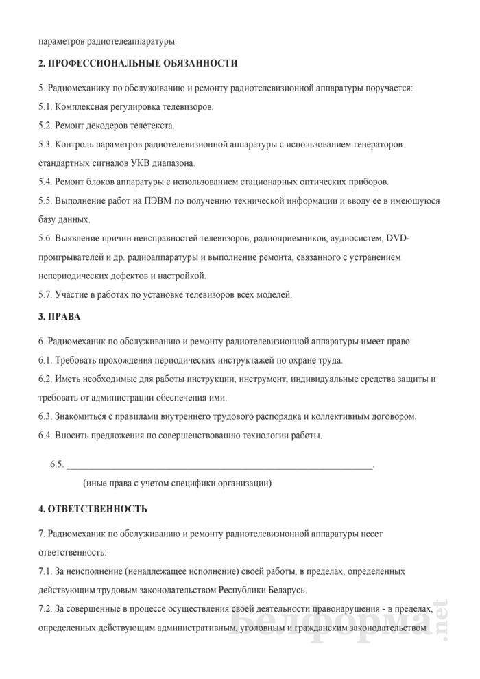 Рабочая инструкция радиомеханику по обслуживанию и ремонту радиотелевизионной аппаратуры (5-й разряд). Страница 2