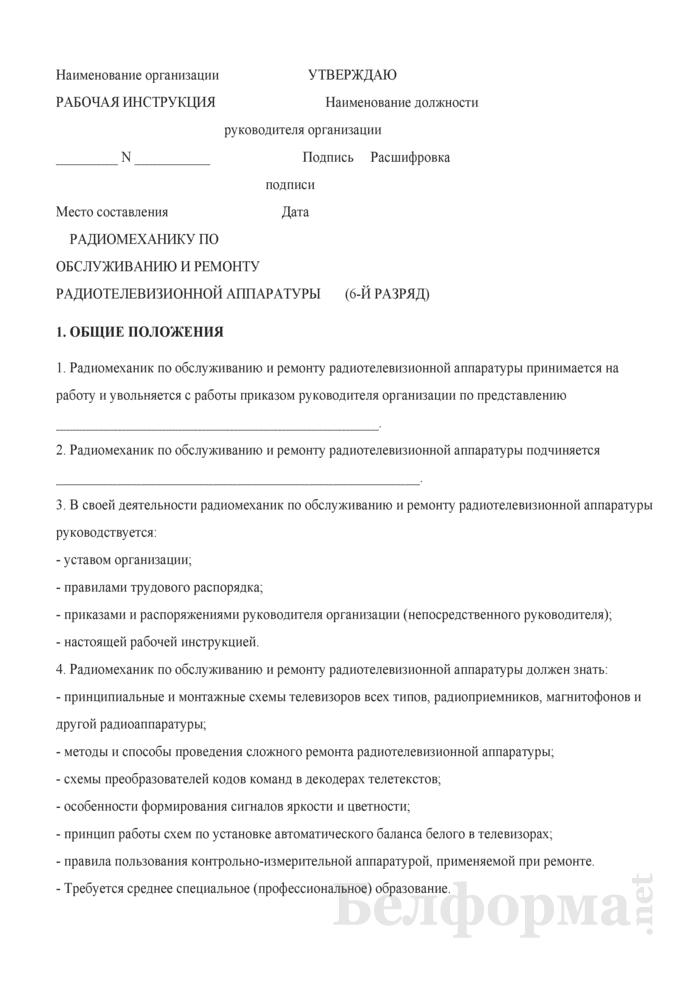 Рабочая инструкция радиомеханику по обслуживанию и ремонту радиотелевизионной аппаратуры (6-й разряд). Страница 1