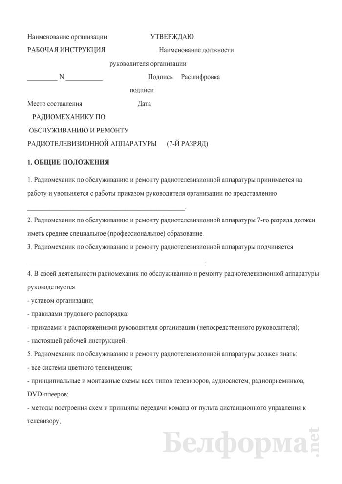 Рабочая инструкция радиомеханику по обслуживанию и ремонту радиотелевизионной аппаратуры (7-й разряд). Страница 1