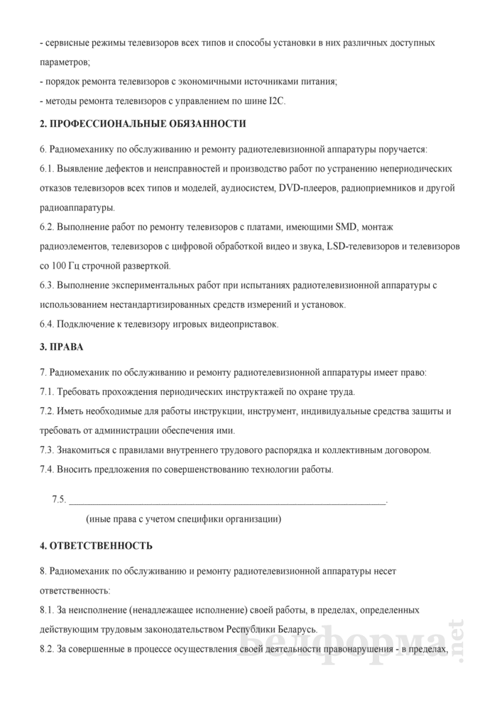 Рабочая инструкция радиомеханику по обслуживанию и ремонту радиотелевизионной аппаратуры (7-й разряд). Страница 2