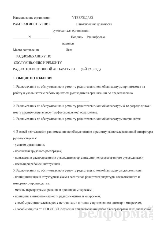 Рабочая инструкция радиомеханику по обслуживанию и ремонту радиотелевизионной аппаратуры (8-й разряд). Страница 1