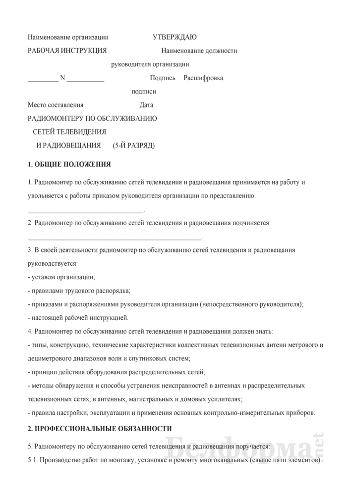 Рабочая инструкция радиомонтеру по обслуживанию сетей телевидения и радиовещания (5-й разряд). Страница 1