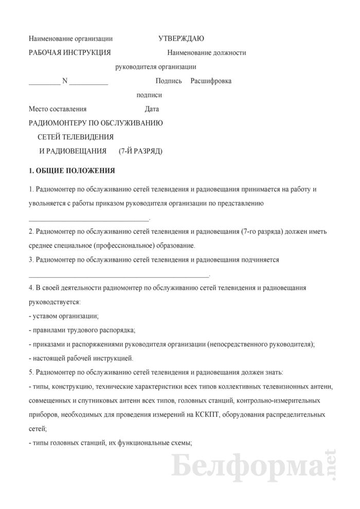 Рабочая инструкция радиомонтеру по обслуживанию сетей телевидения и радиовещания (7-й разряд). Страница 1