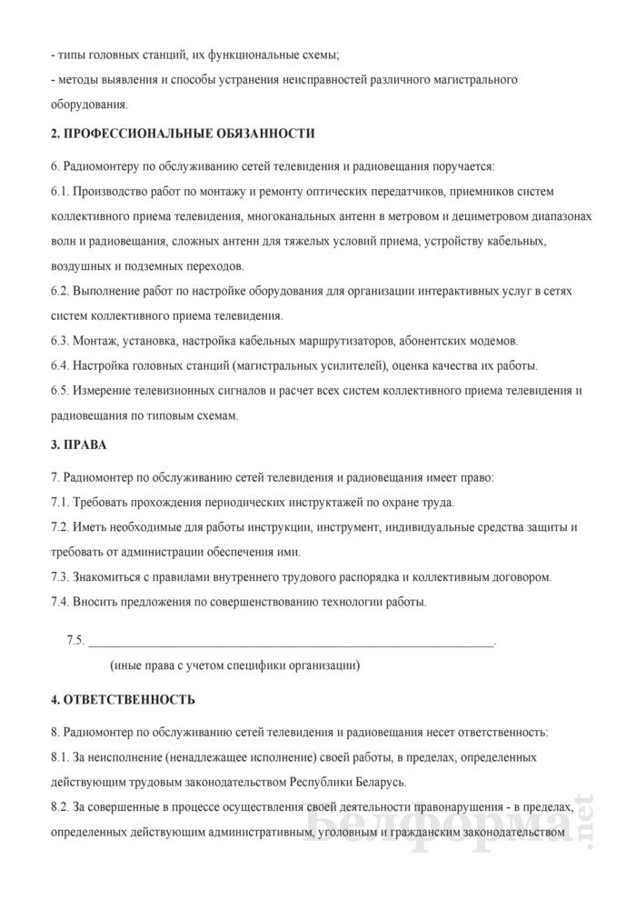 Рабочая инструкция радиомонтеру по обслуживанию сетей телевидения и радиовещания (8-й разряд). Страница 2