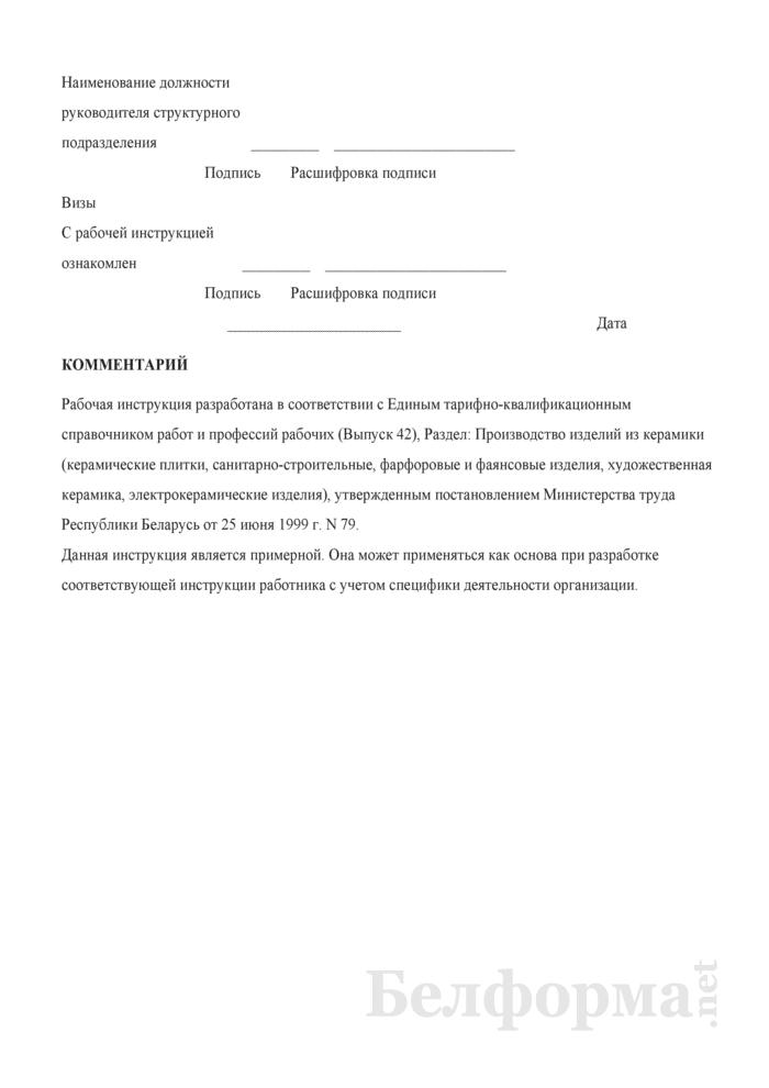 Рабочая инструкция раклисту (4-й разряд). Страница 3