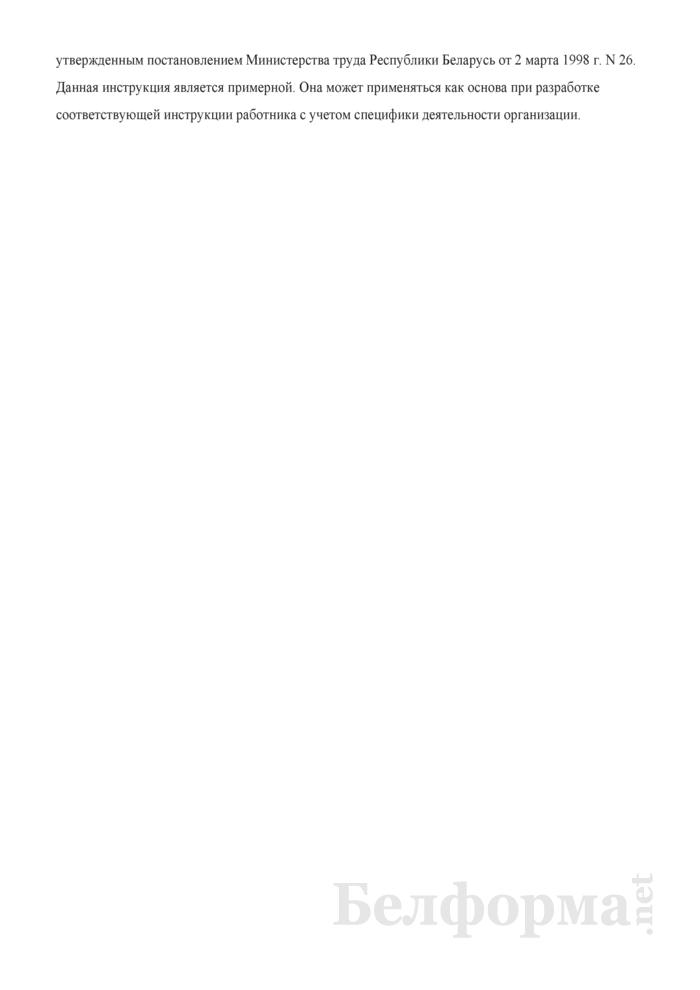 Рабочая инструкция раскатчику - сортировщику бумаги (1-й разряд). Страница 3