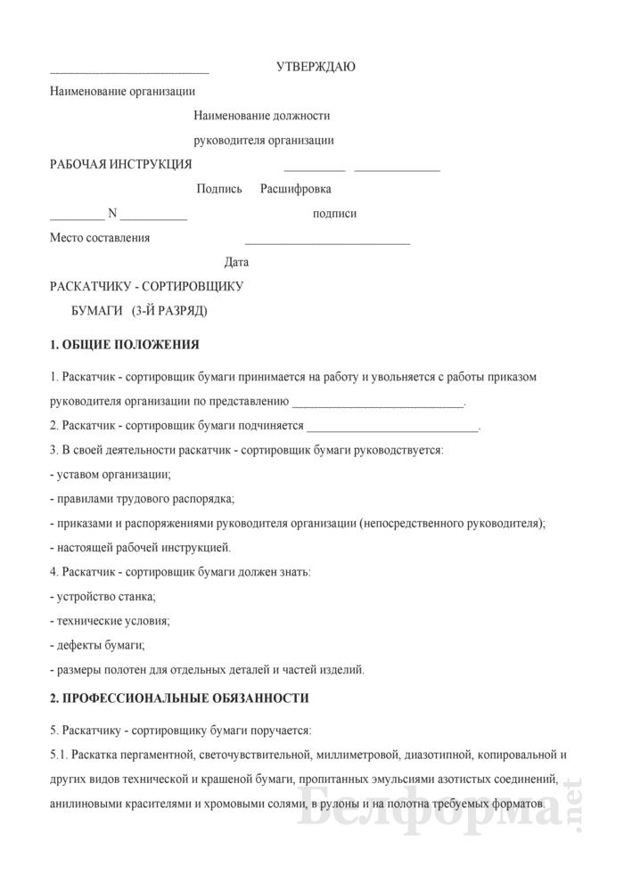 Рабочая инструкция раскатчику - сортировщику бумаги (3-й разряд). Страница 1