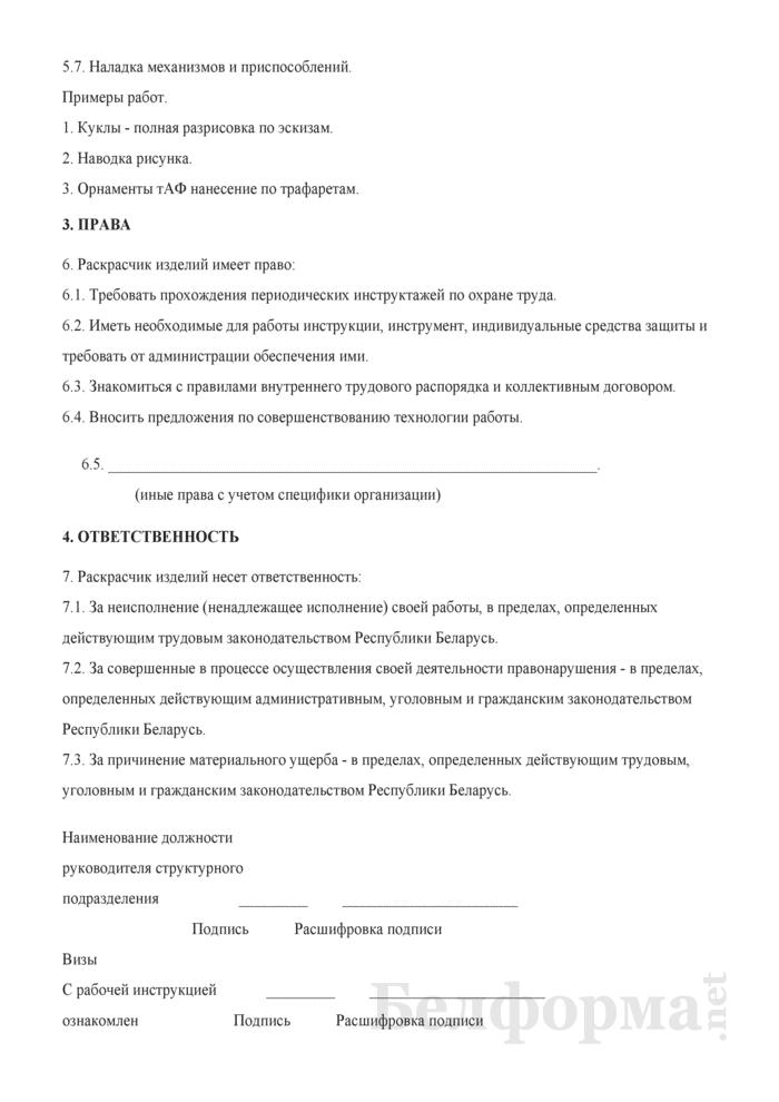 Рабочая инструкция раскрасчику изделий (3-й разряд). Страница 2