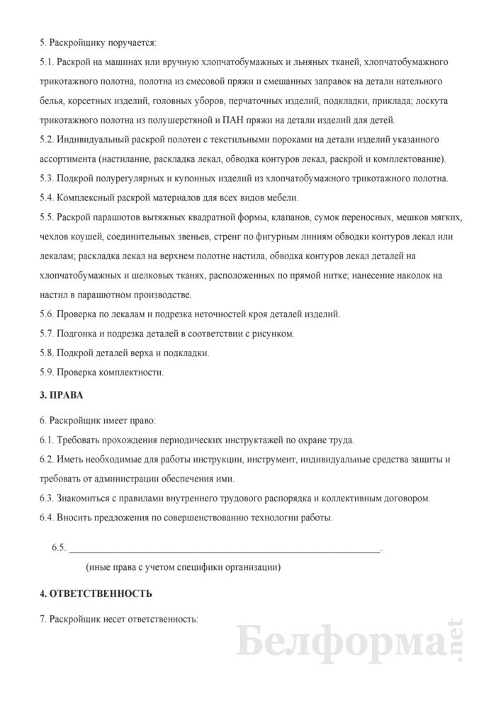 Рабочая инструкция раскройщику (4-й разряд). Страница 2
