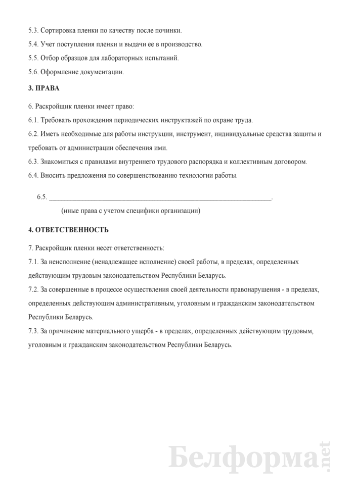 Рабочая инструкция раскройщику пленки (3-й разряд). Страница 2