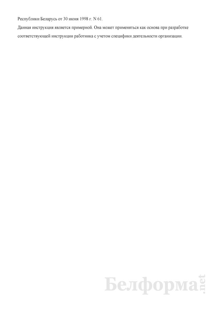 Рабочая инструкция раскройщику шлифовального полотна (3-й разряд). Страница 3