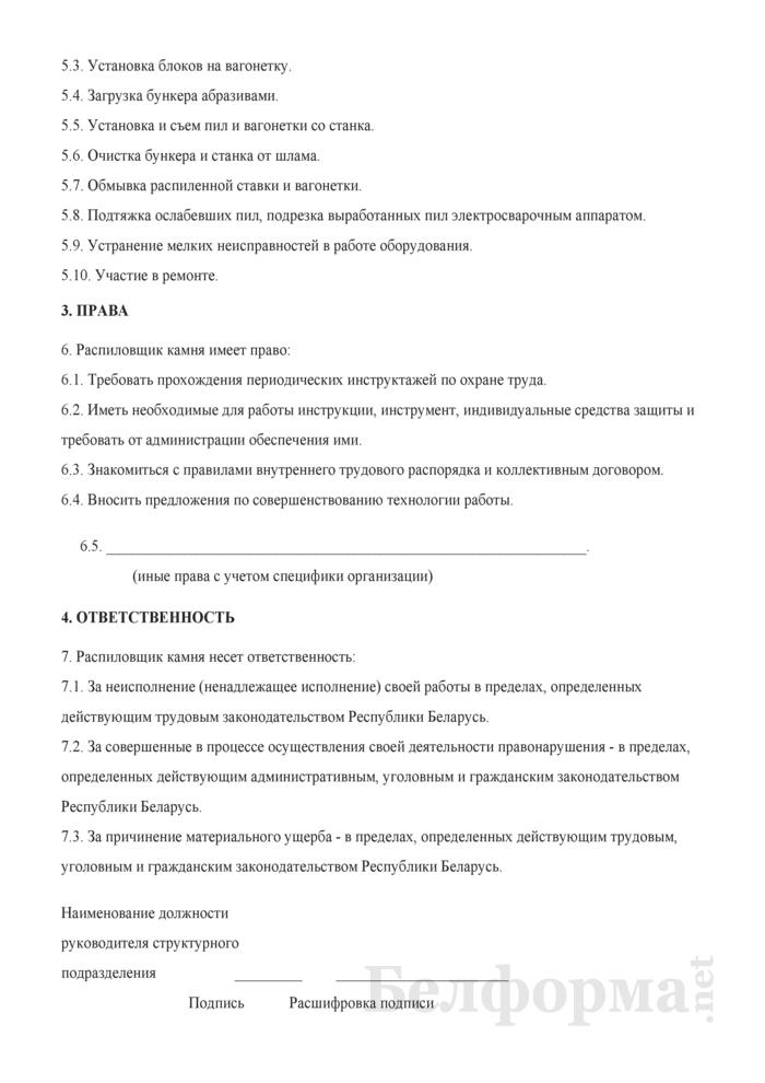 Рабочая инструкция распиловщику камня (5-й разряд). Страница 2