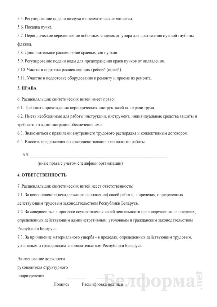 Рабочая инструкция расщепляльщику синтетических нитей (3-й разряд). Страница 2