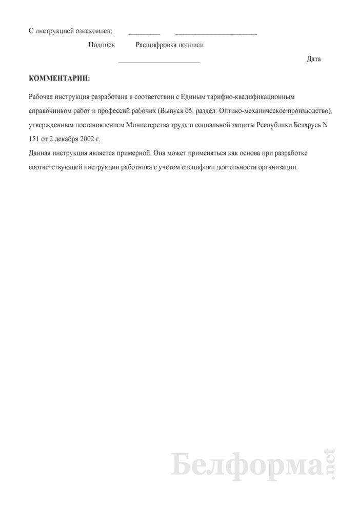 Рабочая инструкция разборщику оптического стекла и кристаллов (2-й разряд). Страница 3