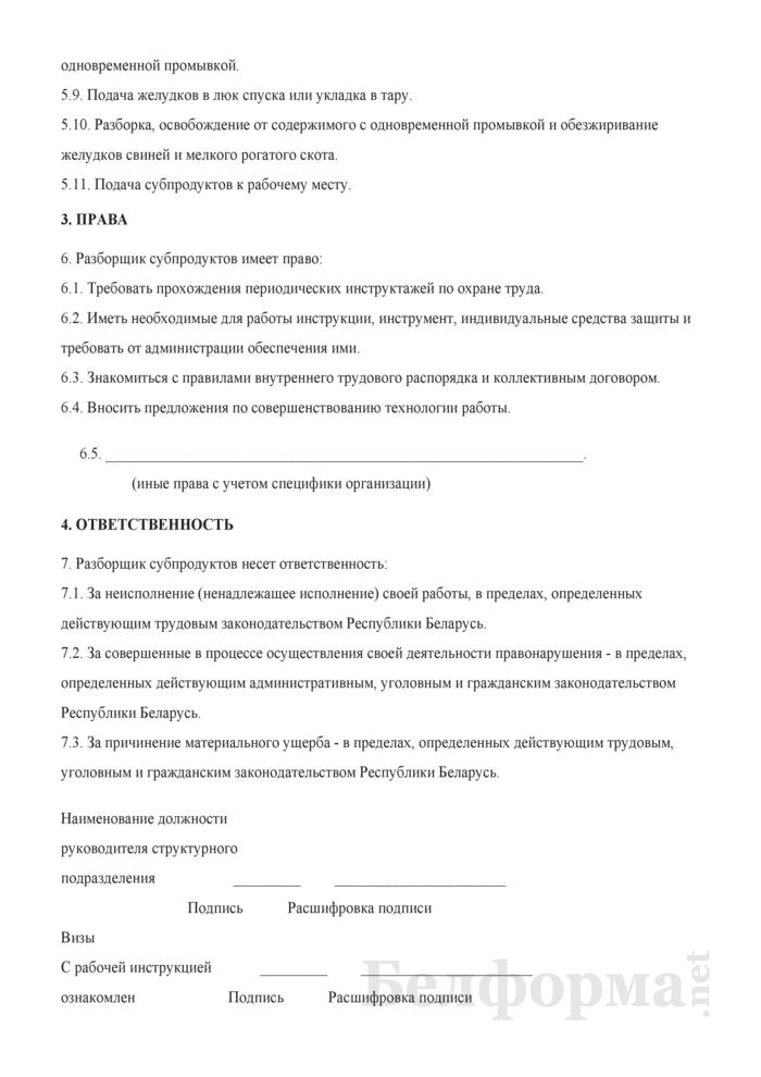 Рабочая инструкция разборщику субпродуктов (3-й разряд). Страница 2