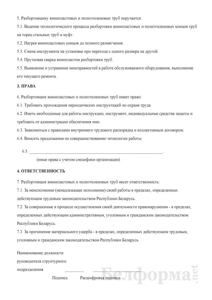 Рабочая инструкция разбортовщику винипластовых и полиэтиленовых труб (2-й разряд). Страница 2