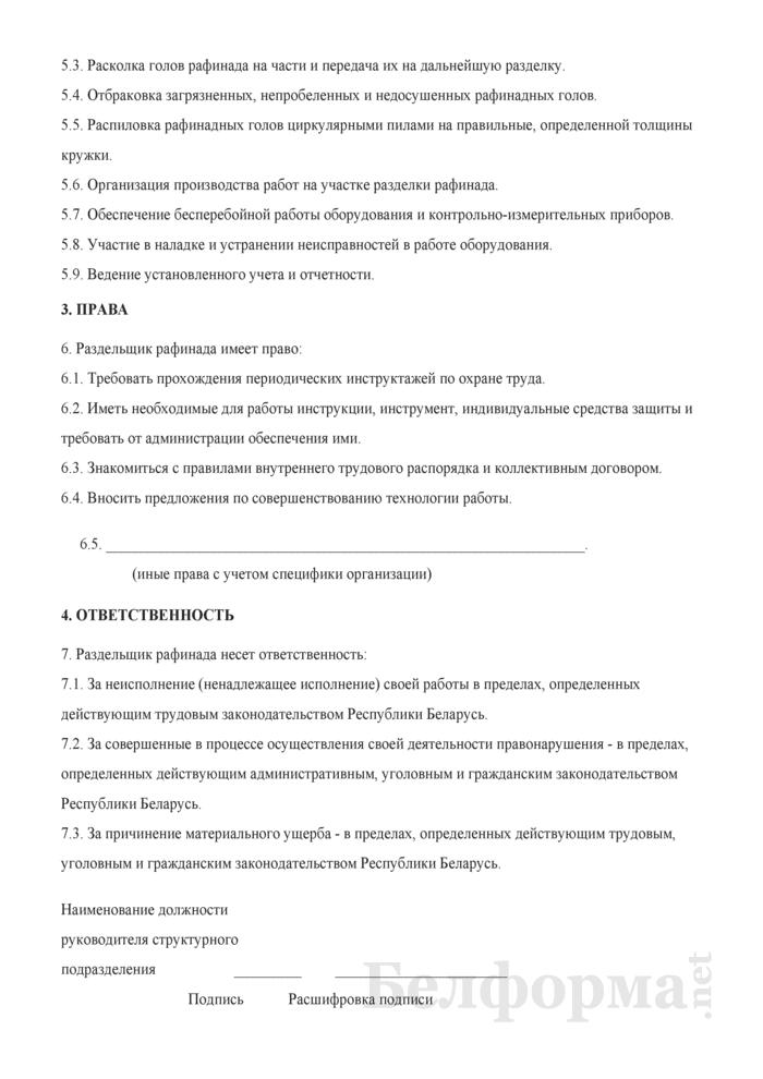 Рабочая инструкция раздельщику рафинада (3-й разряд). Страница 2
