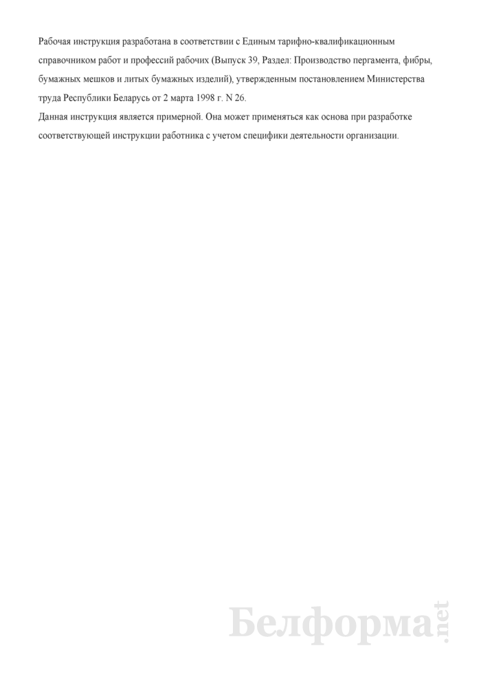 Рабочая инструкция разгрузчику диффузоров (3-й разряд). Страница 3