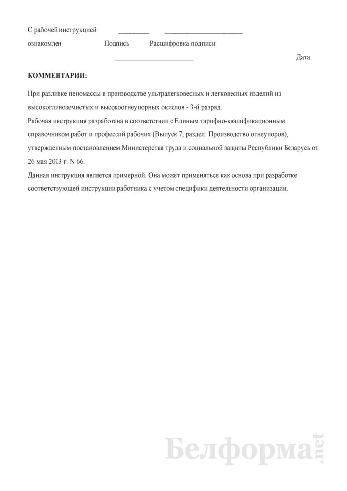 Рабочая инструкция разливальщику-загладчику пеномассы (2 - 3-й разряды). Страница 3