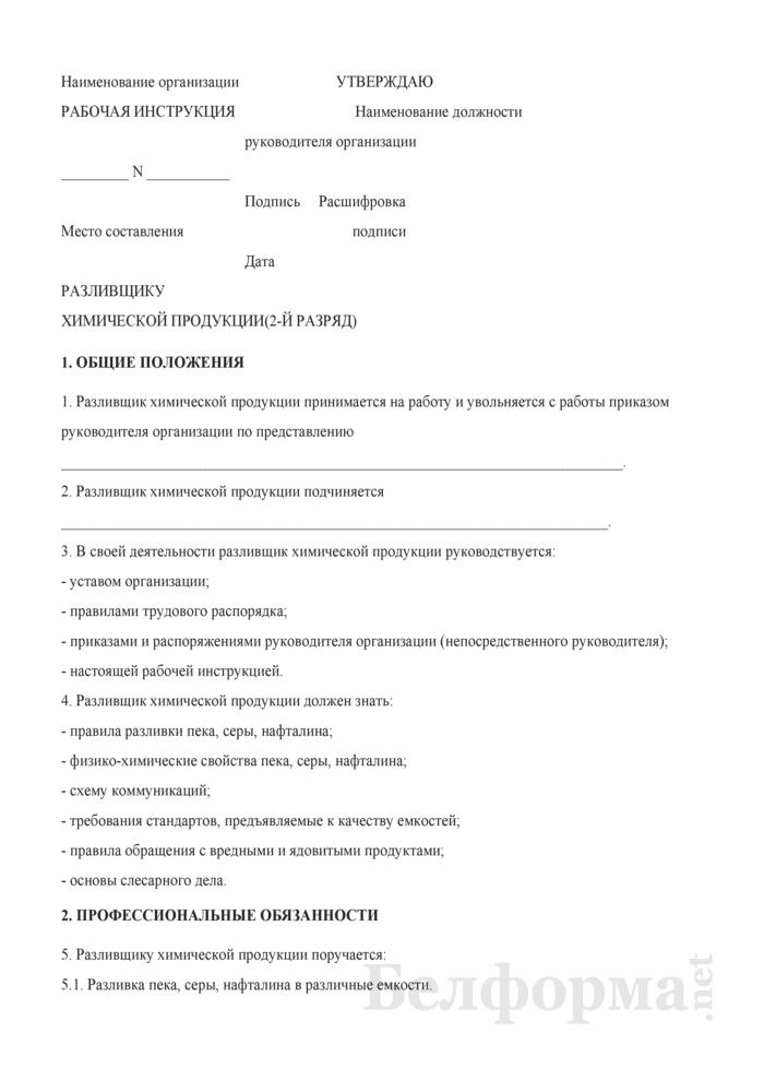 Рабочая инструкция разливщику химической продукции (2-й разряд). Страница 1