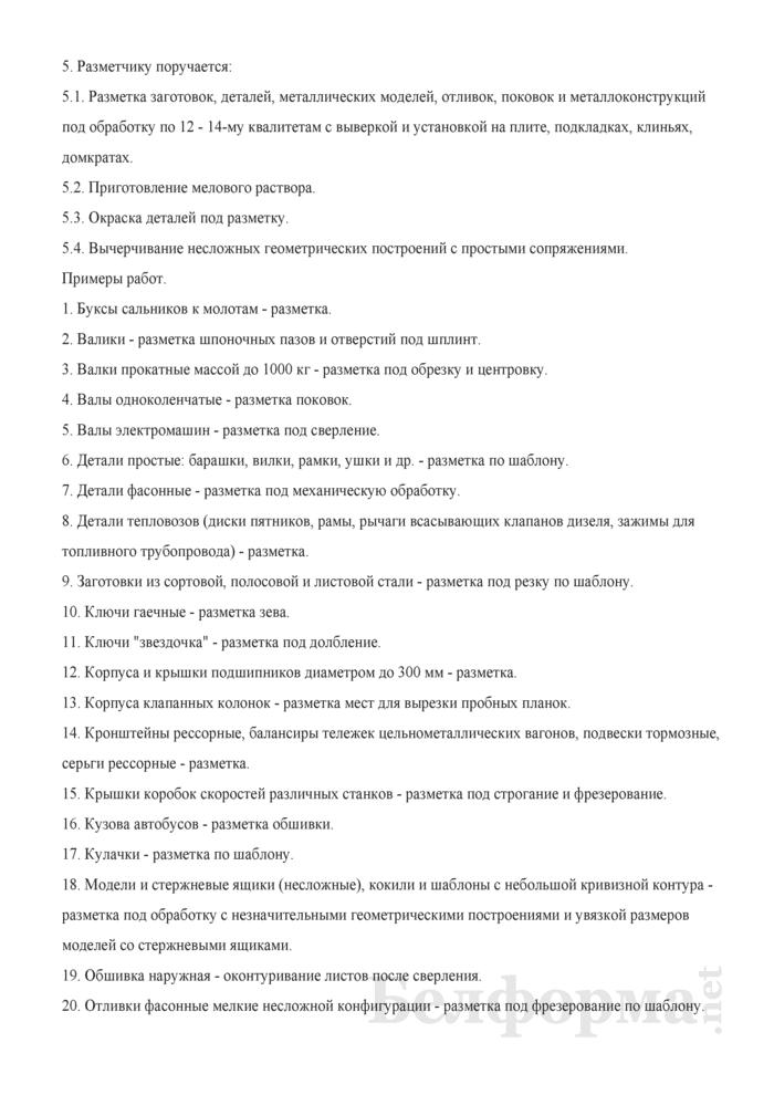 Рабочая инструкция разметчику (2-й разряд). Страница 2
