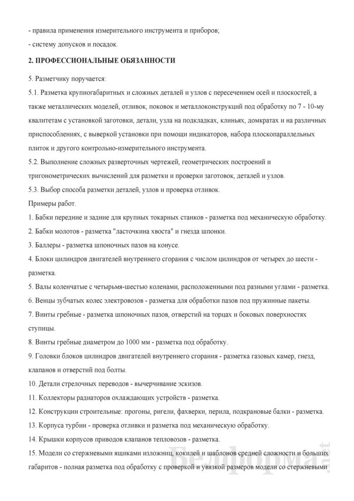 Рабочая инструкция разметчику (4-й разряд). Страница 2