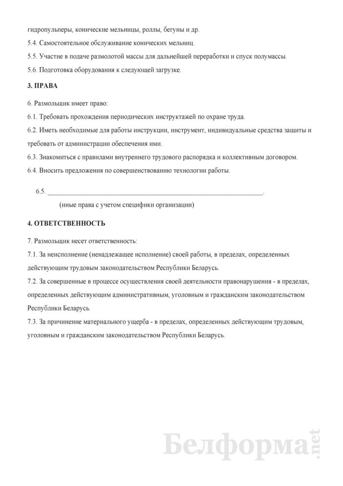 Рабочая инструкция размольщику (2-й разряд). Страница 2