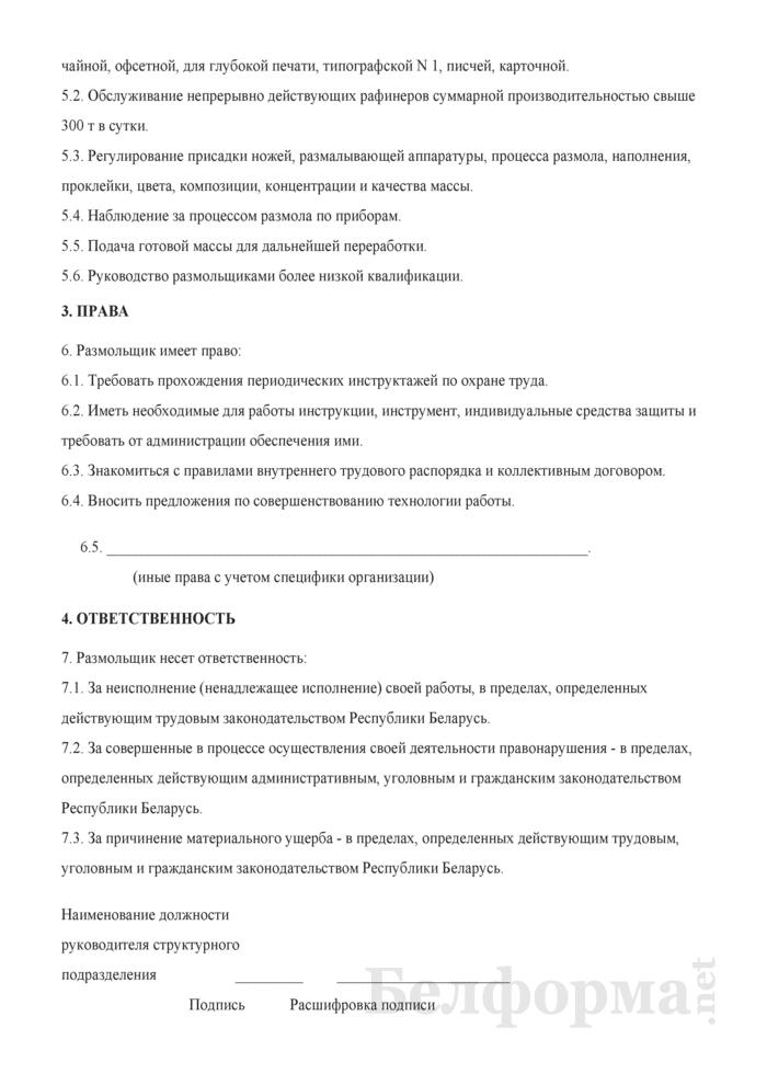 Рабочая инструкция размольщику (5-й разряд). Страница 2