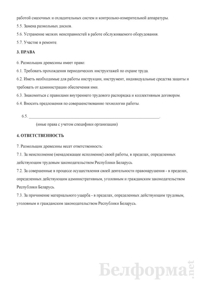 Рабочая инструкция размольщику древесины (4-й разряд). Страница 2