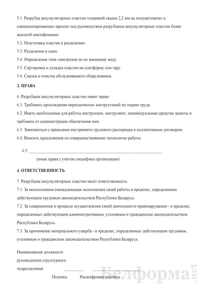 Рабочая инструкция разрубщику аккумуляторных пластин (2-й разряд). Страница 2