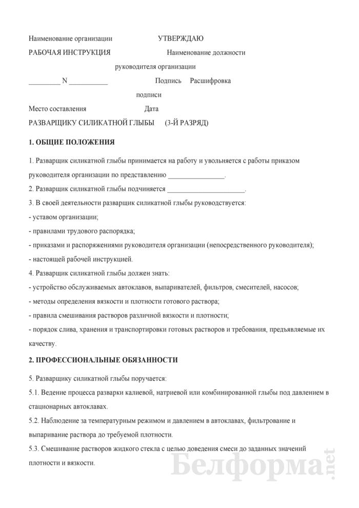 Рабочая инструкция разварщику силикатной глыбы (3-й разряд). Страница 1