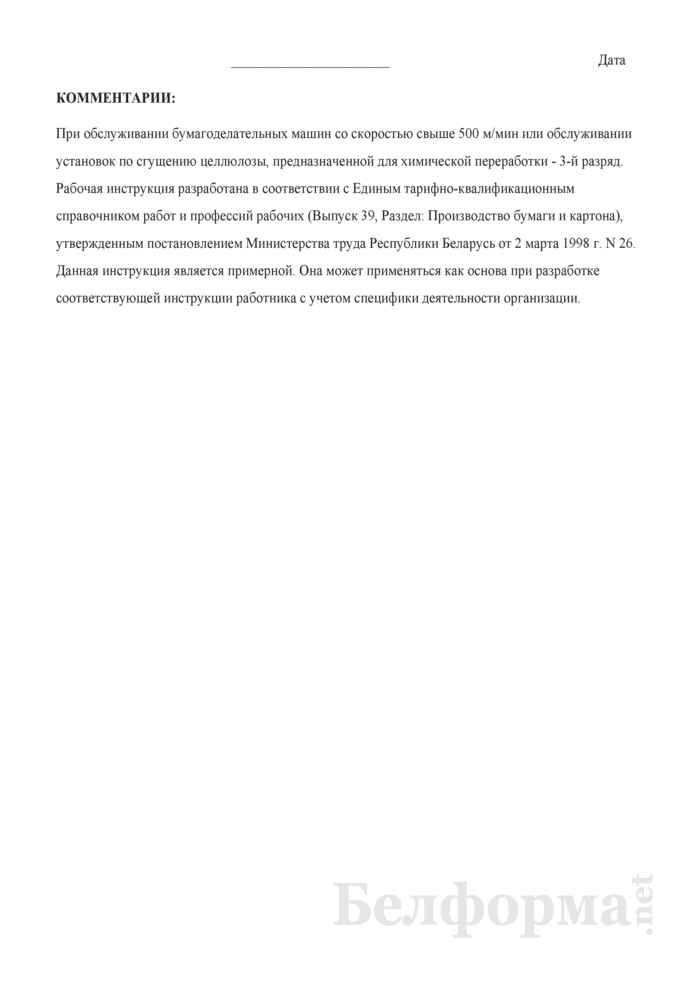 Рабочая инструкция регулировщику композиции и концентрации массы (2 - 3-й разряды). Страница 3