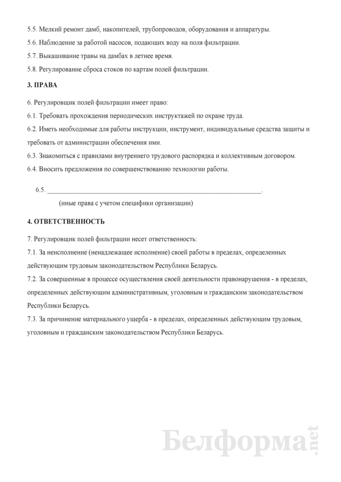 Рабочая инструкция регулировщику полей фильтрации (2-й разряд). Страница 2