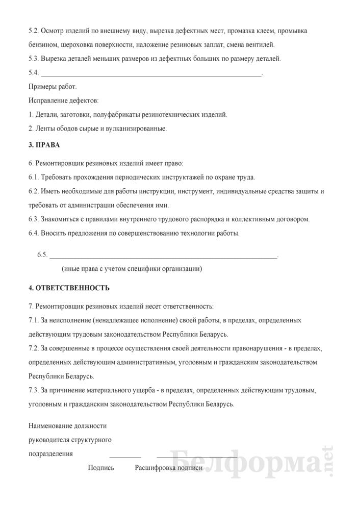 Рабочая инструкция ремонтировщику резиновых изделий (1-й разряд). Страница 2