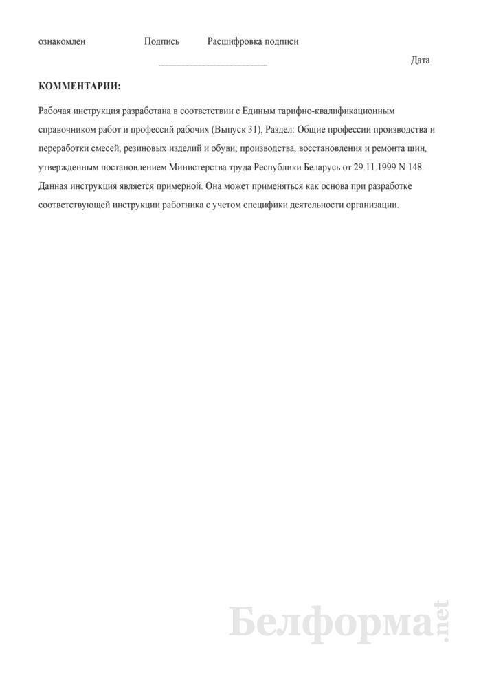 Рабочая инструкция ремонтировщику резиновых изделий (5-й разряд). Страница 3